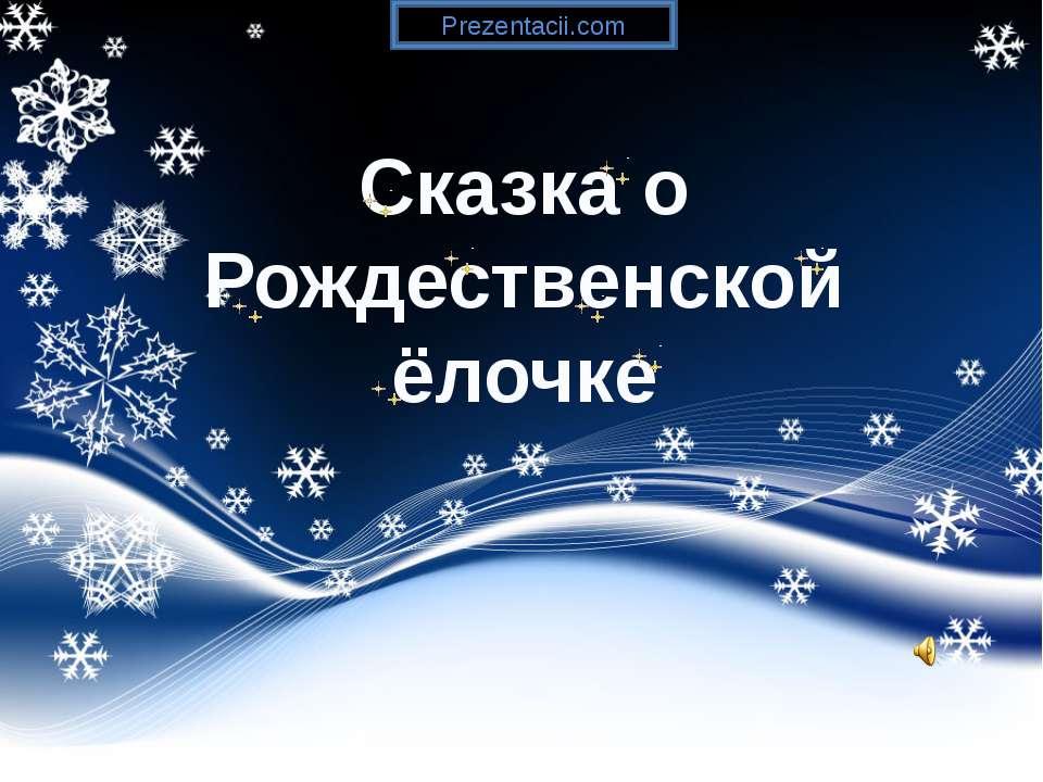 Сказка о Рождественской ёлочке