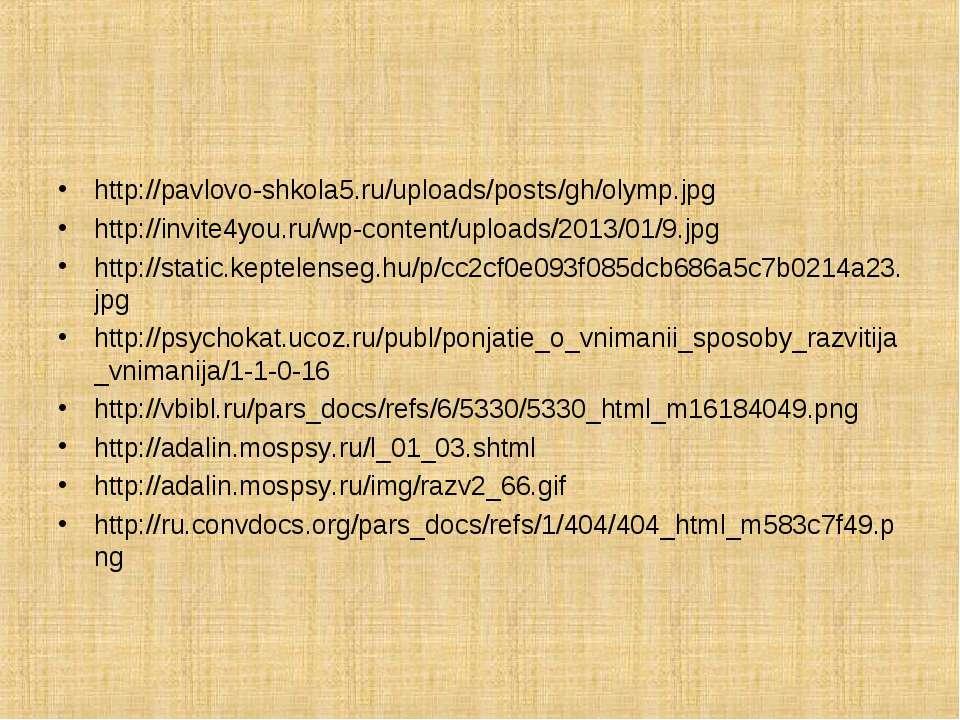 http://pavlovo-shkola5.ru/uploads/posts/gh/olymp.jpg http://invite4you.ru/wp-...