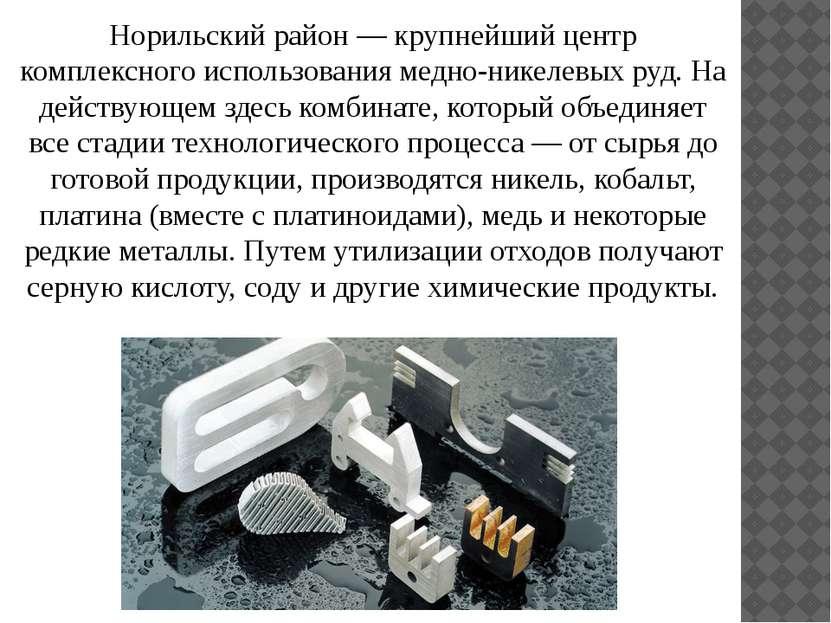 Норильский район — крупнейший центр комплексного использования медно-никелевы...