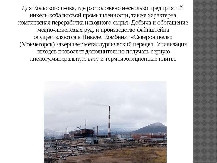 Для Кольского п-ова, где расположено несколько предприятий никель-кобальтовой...