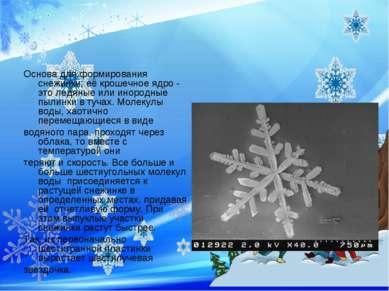 Основа для формирования снежинки, её крошечное ядро - это ледяные или инородн...