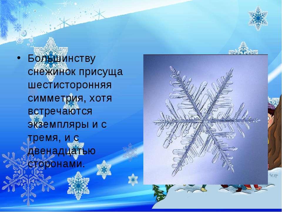Большинству снежинок присуща шестисторонняя симметрия, хотя встречаются экзем...