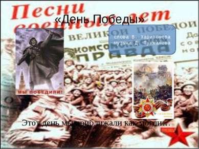 «День Победы» Этот день мы приближали как могли… слова В. Харитонова музыка Д...