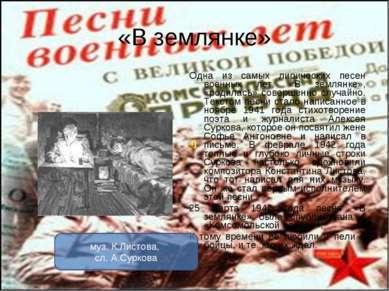 «В землянке» Одна из самых лирических песен военных лет, «В землянке», «родил...