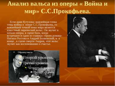 Анализ вальса из оперы « Война и мир» С.С.Прокофьева. Если ария Кутузова- важ...