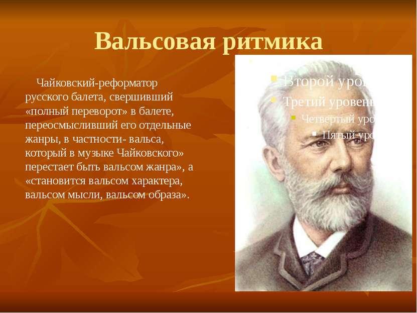 Вальсовая ритмика Чайковский-реформатор русского балета, свершивший «полный п...