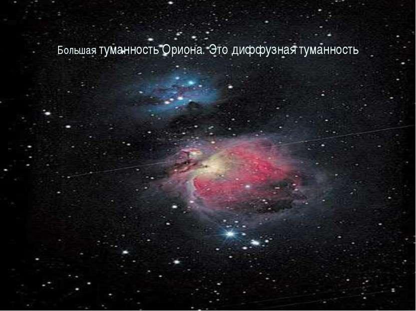 Большая туманность Ориона. Это диффузная туманность