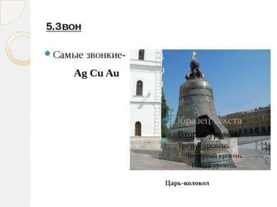5.Звон Самые звонкие- Ag Cu Au Царь-колокол