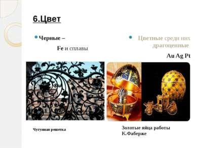 6.Цвет Черные – Fe и сплавы Чугунная решетка Цветные среди них драгоценные Au...