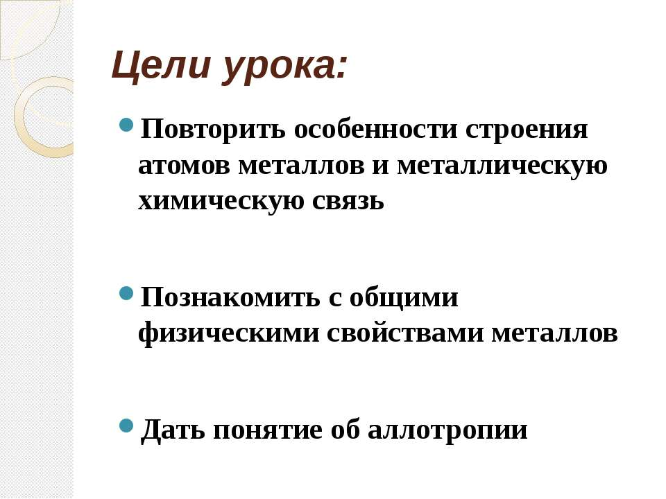 Цели урока: Повторить особенности строения атомов металлов и металлическую хи...