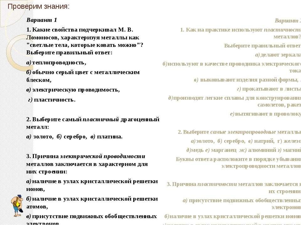 Проверим знания: Вариант 1 1. Какие свойства подчеркивал М. В. Ломоносов, хар...