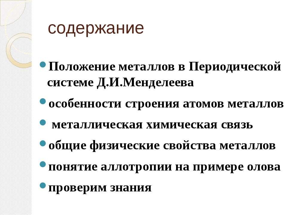 содержание Положение металлов в Периодической системе Д.И.Менделеева особенно...