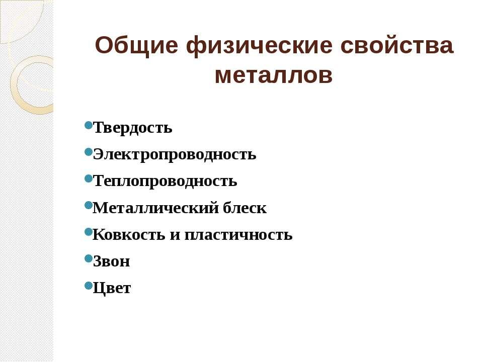 Общие физические свойства металлов Твердость Электропроводность Теплопроводно...