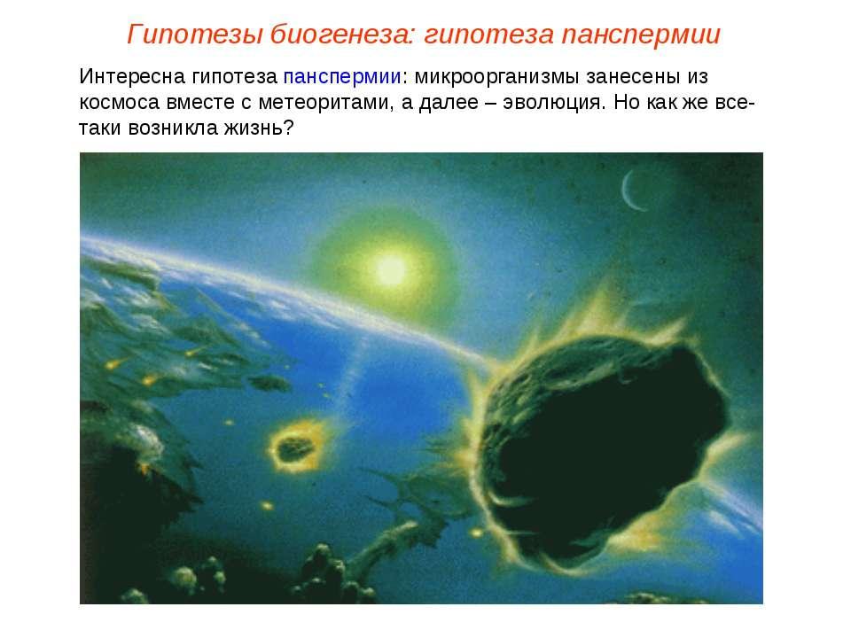 Интересна гипотеза панспермии: микроорганизмы занесены из космоса вместе с ме...