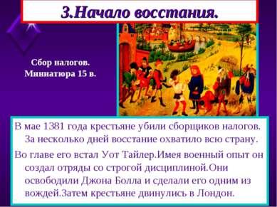 3.Начало восстания. В мае 1381 года крестьяне убили сборщиков налогов. За нес...