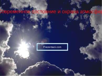 Современное состояние и охрана атмосферы