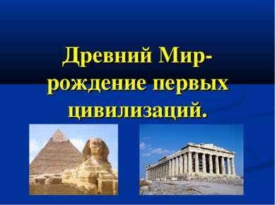Древний Мир-рождение первых цивилизаций.