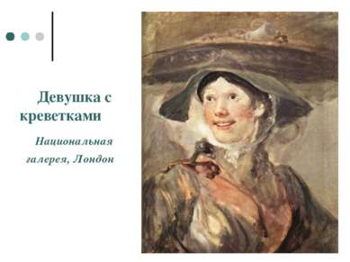 Девушка с креветками Национальная галерея, Лондон