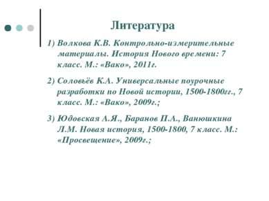 Литература Волкова К.В. Контрольно-измерительные материалы. История Нового вр...
