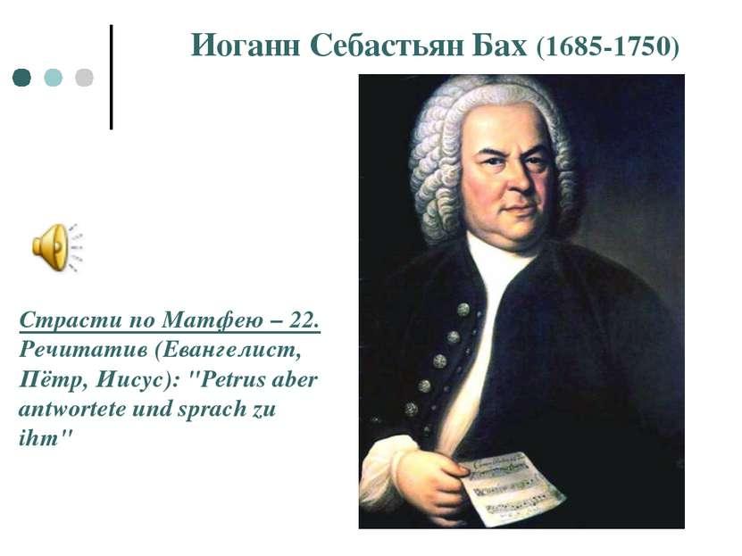 Иоганн Себастьян Бах (1685-1750) Страсти по Матфею – 22. Речитатив (Евангелис...