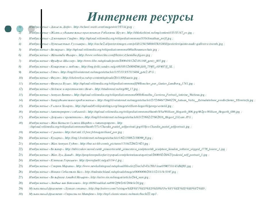 Интернет ресурсы Изображение «Даниель Дефо». http://school.xvatit.com/images/...