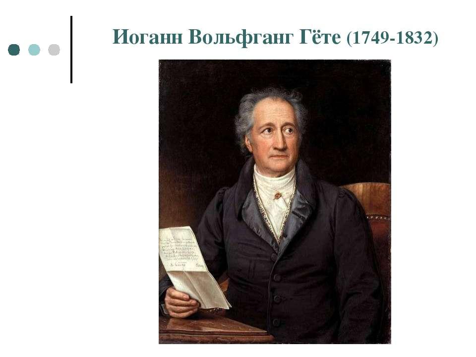 Иоганн Вольфганг Гёте (1749-1832)