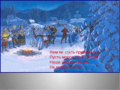 Нам не стать привыкать, - Пусть мороз твой трещит: Наша русская кровь На моро...