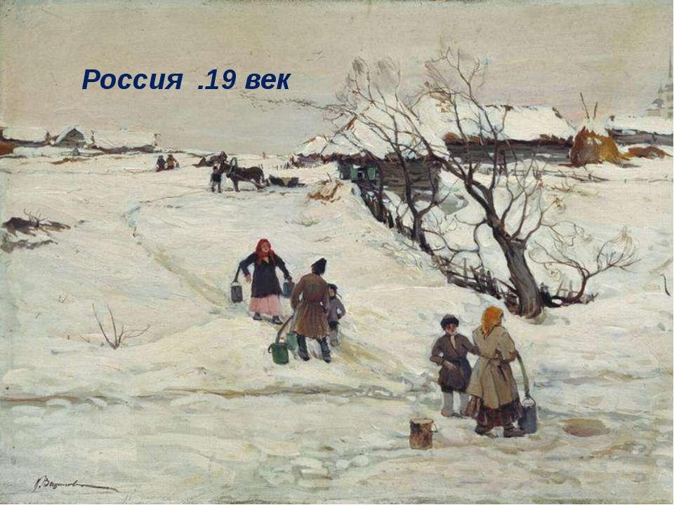 Россия .19 век