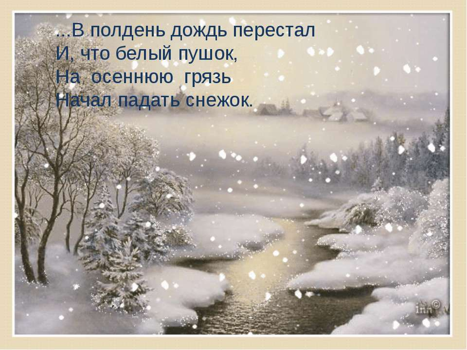 ...В полдень дождь перестал И, что белый пушок, На осеннюю грязь Начал падать...