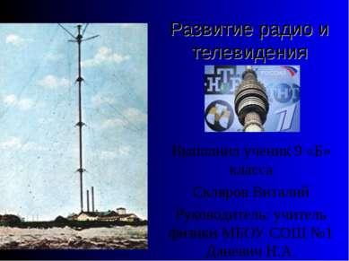 Развитие радио и телевидения Выполнил ученик 9 «Б» класса Скляров Виталий Рук...