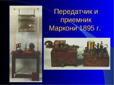 Передатчик и приемник Маркони 1895 г.