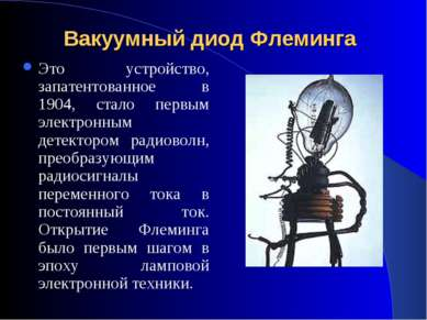 Вакуумный диод Флеминга Это устройство, запатентованное в 1904, стало первым ...