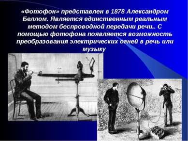 «Фотофон» представлен в 1878 Александром Беллом. Является единственным реальн...