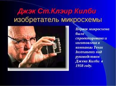 Джэк Ст.Клэир Килби изобретатель микросхемы Первая микросхема была спроектиро...