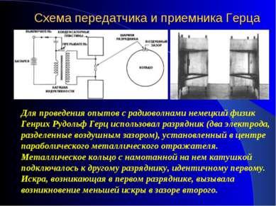 Схема передатчика и приемника Герца Для проведения опытов с радиоволнами неме...