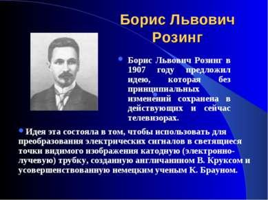 Борис Львович Розинг Борис Львович Розинг в 1907 году предложил идею, которая...