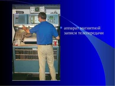 аппарат магнитной записи телепередачи