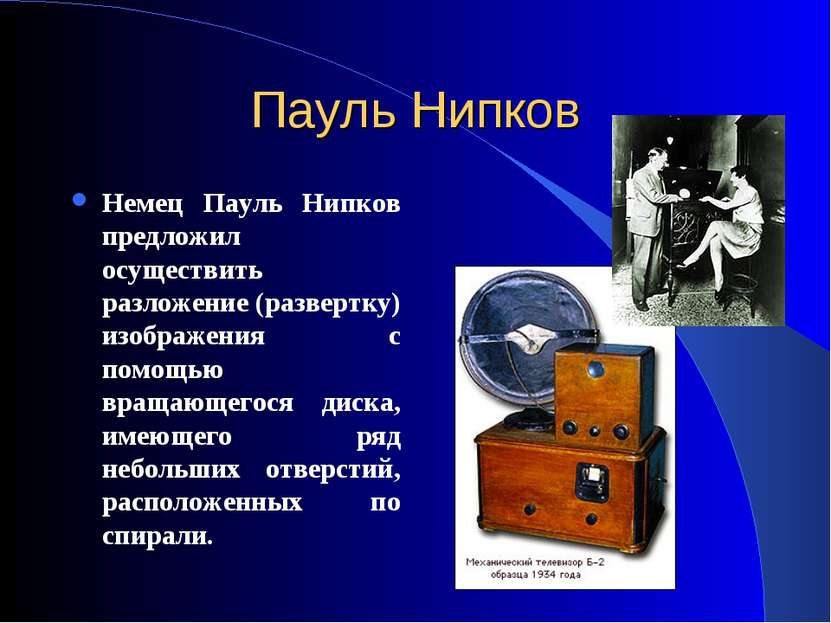 Пауль Нипков Немец Пауль Нипков предложил осуществить разложение (развертку) ...
