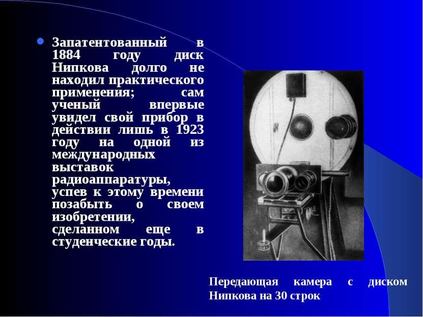 Запатентованный в 1884 году диск Нипкова долго не находил практического приме...