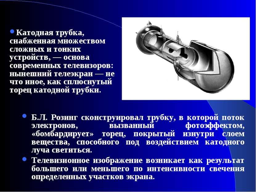Б.Л. Розинг сконструировал трубку, в которой поток электронов, вызванный фото...