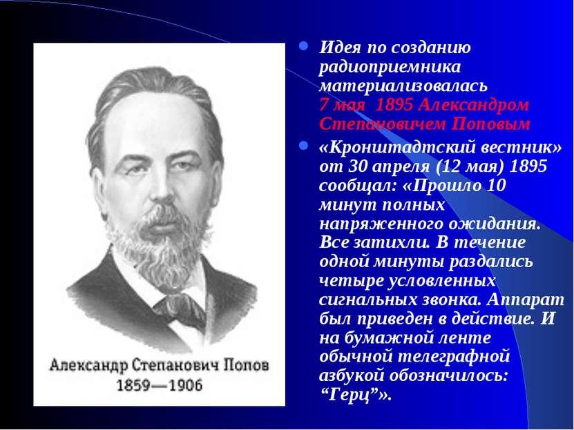 Идея по созданию радиоприемника материализовалась 7 мая 1895 Александром Степ...