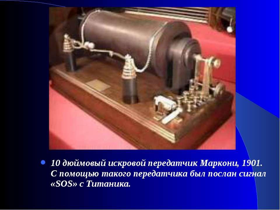 10 дюймовый искровой передатчик Маркони, 1901. С помощью такого передатчика б...
