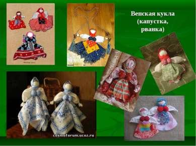 Вепская кукла (капустка, рванка)