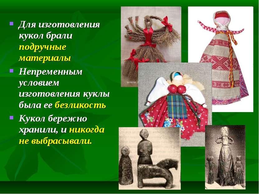 Для изготовления кукол брали подручные материалы Непременным условием изготов...