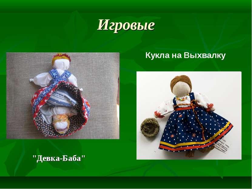 """Игровые """"Девка-Баба"""" Кукла на Выхвалку"""