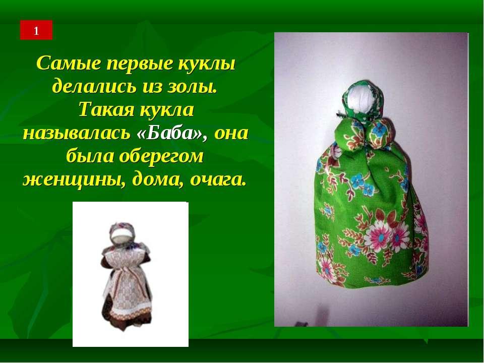 Самые первые куклы делались из золы. Такая кукла называлась «Баба», она была ...
