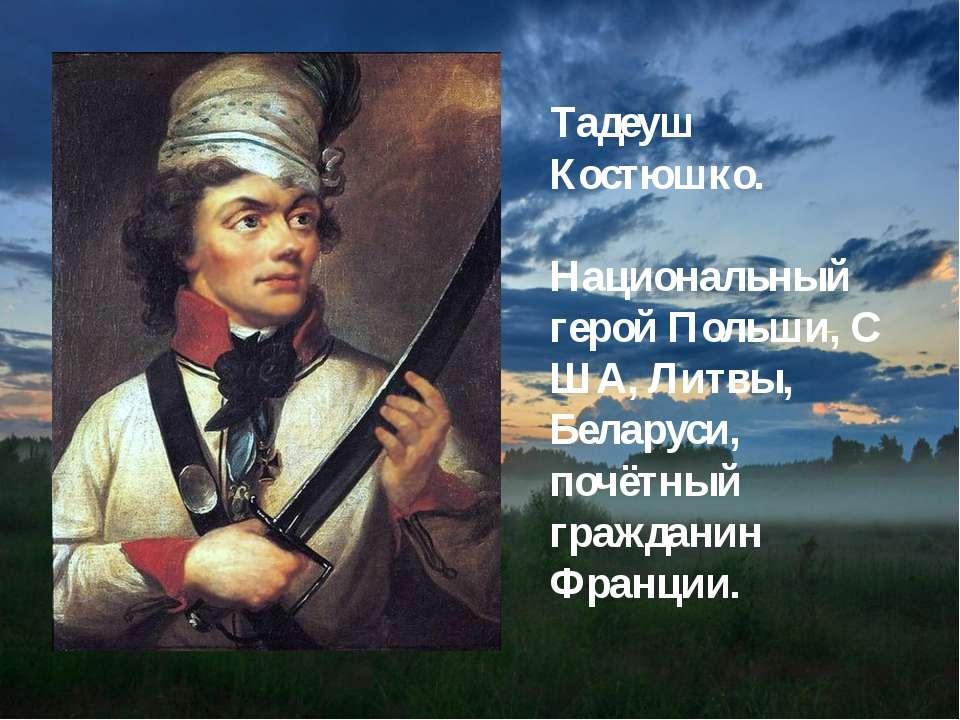 Тадеуш Костюшко. Национальный геройПольши,США,Литвы, Беларуси, почётный гр...