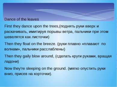 Dance of the leaves First they dance upon the trees,(поднять руки вверх и рас...