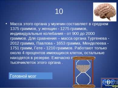 10 Масса этого органа у мужчин составляет в среднем 1375 граммов, у женщин - ...