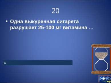 20 Одна выкуренная сигарета разрушает 25-100 мг витамина … С